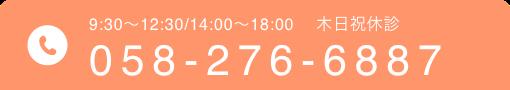 9:30~12:30/14:00~18:00 木日祝休診 058-276-6887